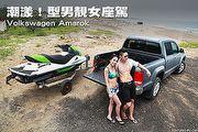 潮漾!型男靓女座駕 -Volkswagen Amarok