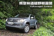 熊空林道越野輕露營-Volkswagen Amarok