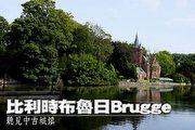 聽見中古城鎮 - 比利時布魯日Brugge