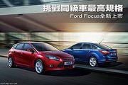 挑戰同級車最高規格-Ford Focus全新上市