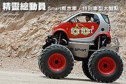 精靈總動員-Smart概念車、特別車型大盤點