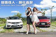 雙面佳人,靚化直擊-Mitsubishi New Lancer iO/Fortis