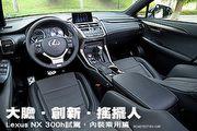 大膽、創新、搖擺人─Lexus NX 300h試駕,內裝乘用篇