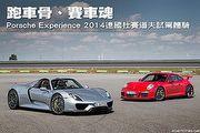 跑車骨、賽車魂─Porsche Experience 2014德國杜賽道夫試駕體驗