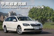 平實卻更亮眼─小改Škoda Superb Combi 2.0 D試駕
