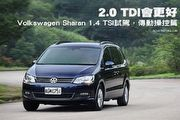2.0 TDI會更好─Volkswagen Sharan 1.4 TSI試駕,傳動操控篇