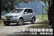 不一樣的豪華休旅─SsangYong Rexton W試駕,傳動操控篇