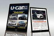 顛覆傳統一定會有成效嗎?與第62期《U-CAR周報》一起了解品牌的創新與價值