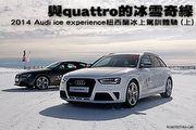 與quattro的冰雪奇緣─2014 Audi ice experience紐西蘭冰上駕訓體驗 (上)