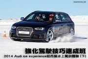強化駕駛技巧速成班─2014 Audi ice experience紐西蘭冰上駕訓體驗 (下)