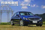 向旗艦取經─M-Benz C-Class試駕,外觀設計篇