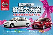 Nissan優質國民房車好禮大方送,4門Tiida與March優惠開跑