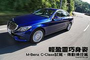 輕盈靈巧身姿─M-Benz C-Class試駕,傳動操控篇