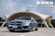 鋼砲精神─M-Benz GLA 45 AMG試駕