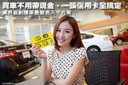 買車不用帶現金,一張信用卡全搞定─業界首創購車最簡易入手方案