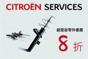 Citroën Service原廠零件優惠活動