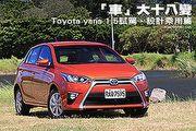 「車」大十八變─新一代Toyota Yaris試駕,設計乘用篇