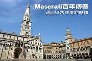 Maserati百年傳奇─源自追求速度的熱情
