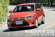 稱職的代步工具─新一代Toyota Yaris試駕,動態操控篇