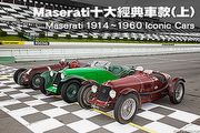 回顧Maserati百年經典車款(上)─Maserati 1914~1960 Iconic Cars
