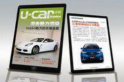 混合動力持續渲染,第65期《U-CAR周報》再次聚焦檢視Hybrid市場