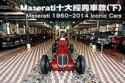 回顧Maserati百年經典車款(下)─Maserati 1960~2014 Iconic Cars
