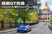探索GT真義─Maserati永續的Grand Tour精神
