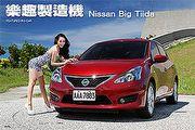 樂趣製造機-Nissan Big Tiida
