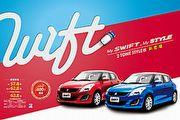 My SWIFT、My STYLE,Swift 2 Tone STYLE版個性新登場