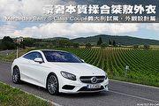 豪奢本質揉合桀敖外衣-Mercedes-Benz S-Class Coupé義大利試駕,外觀設計篇