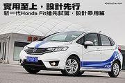 實用至上,設計先行─新一代Honda Fit搶先試駕,設計乘用篇