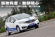 張弛有度,動靜隨心─新一代Honda Fit搶先試駕,動力操控篇