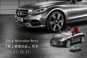 Mercedes-Benz回廠禮遇專案,預約享專業檢測及精選套件優惠