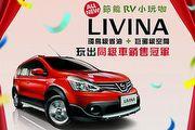 安全升級不加價,Nissan限時推出Livina冠軍限定版