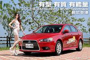 有型 有質 有能量─2015年式Mitsubishi Lancer Sportback 靚裝登場