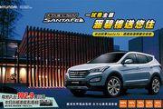 試乘Hyundai Santa Fe,週週抽豪華飯店住宿券