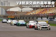 V8聲浪交織的嘉年華會─Maserati Trofeo上海站參訪紀實