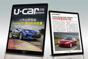 第69期《U-CAR周報》帶來Lexus品牌戰線將趨完整,RC車系即將登臺
