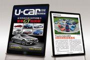 豪華與速度兼具的性格魅力,第70期《U-CAR周報》帶來國內豪華GT跑房車