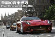 華麗的賽車世界─Forza Motorsport 5試玩體驗