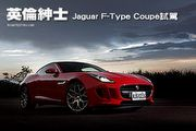 英倫紳士─Jaguar F-Type Coupé試駕