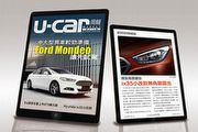 中大型房車較勁準備,《U-CAR周報》第71期帶來Ford Mondeo搶先試駕