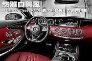 悠雅自駕風─Mercedes-Benz S-Class Coupé義大利試駕,內裝乘用篇