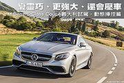 變靈巧、更強大、還會壓車─Mercedes-Benz S-Class Coupé義大利試駕,動態操控篇