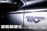 節能新進化-PHEV動能車款正式量產