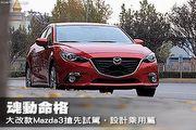 魂動命格─大改款Mazda3搶先試駕,設計乘用篇