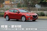 輕量,更好開─大改款Mazda3搶先試駕,動態操控篇