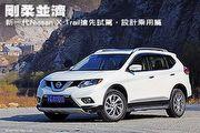 剛柔並濟─新一代Nissan X-Trail搶先試駕,設計乘用篇