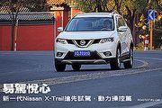 易駕悅心─新一代Nissan X-Trail搶先試駕,動力操控篇