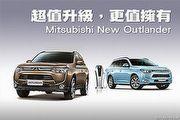 超值升級,更值擁有--Mitsubishi New Outlander